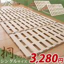 四つ折りでコンパクト! 布団干しも楽々! 湿気対策に すのこマット シングル 超低ホル 軽量 桐 すのこ 国内検査済 折りたたみベッド ベット 折りたたみ ベッド 木製 折り畳みベッド すのこベッド 除湿 4つ折り