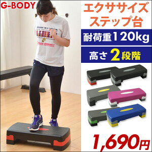ステップ エクササイズ ダイエット 引き締め トレーニング