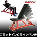 G-Body フラットインクラインベンチ 腹筋ベンチ ダンベ...