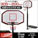 【在庫有】 G-Body バスケットゴール 8段階高さ調節 公式&ミニバス対応 ポールパッド 付き 屋外 室内 野外 7号球 対応 公式サイズ ポータブルバスケットゴール ミニバス 200cm 305cm 練習用 バスケットボール ゴール