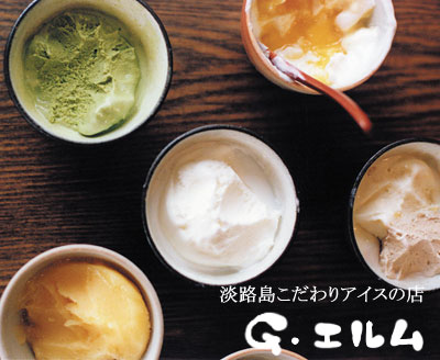 Exquisite hand made ice cream aged of Awaji island, & autumn ice set 8 pieces