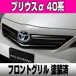 プリウスα PRIUSα 40系 MC前 TOYOTA トヨタ フロントグリル【BALSARINI 仕様】ABS製 塗装済