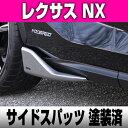 レクサス NX サイド スパッツ【BALSARINI 仕様】FRP製 塗装済 全車対応