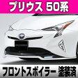 プリウス PRIUS 50系 フロント スポイラー【BALSARINI 仕様】FRP製 塗装済 全車対応