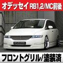 【在庫処分】BALSARINI ODYSSEY オデッセイ RB1/2 MC前後 全車対応 フロントグリル ガンメタリック塗装済