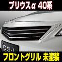 プリウスα PRIUSα 40系 MC前 TOYOTA トヨタ フロントグリル【GS-i 仕様】ABS製 未塗装