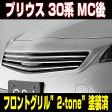 プリウス PRIUS 30系 MC後 TOYOTA トヨタ フロントグリル【GS-i 仕様】ABS製 2-tone 塗装済