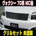 塗装をこだわるアナタへ!GS-I VOXY-ZS,Z(ヴォクシー/70系 MC後)「フロントグリル+フロントアンダーグリルset(未塗装)」