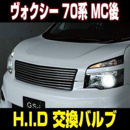明るさ倍増エコルクス「H.I.D交換バルブ Kit」 for VOXY(70系 MC後)