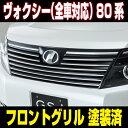 ヴォクシー VOXY 80系 TOYOTA トヨタ フロント グリル【GS-I 仕様】ABS製 ブラックパール塗装済 全車対応