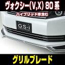 ヴォクシー VOXY 80系 TOYOTA トヨタ グリルブレード【GS-I 仕様】ステンレス製 V,X(ハイブリッド車含む)グレード専用