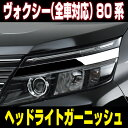 ヴォクシー VOXY 80系 TOYOTA トヨタ ヘッドライトガーニッシュ【GS-I 仕様】ステンレス製 全車対応