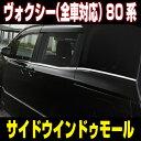 【部品(単体)販売】ヴォクシー VOXY ノア NOAH 80系 TOYOTA トヨタ サイドウインドゥモール【GS-I 仕様】ステンレス製 全車対応