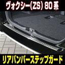 ヴォクシー VOXY 80系 TOYOTA トヨタ リアバンパーステップガード【GS-I 仕様】ステンレス製 ZSグレード専用