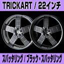 TRICKART(トリックアート)アルミホイール【22インチ-8.5J】1本 for DUALIS(