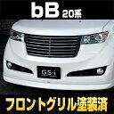 bB QNC TOYOTA トヨタ フロントグリル【GS-i 仕様】ABS製 塗装済