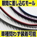 隙間に差し込むモール カラーモール 内装 インテリア 【G-FACTORY ORIGINAL】 車種問わず装着可能 汎用品