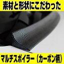 ボンネット ルーフ トランク フロントスポイラー 両面テープで簡単装着 マルチスポイラー(カーボン柄)PVC製 メルセデスベンツ CLAクラス CLAシューティングブレーク