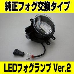 明るさ倍増エコルクス【LEDフォグランプ Kit Ver.2】トヨタ レクサス 純正フォグランプ交換タイプ アクア AQUA