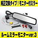 ルームミラーモニター ver.3 純正ミラー交換タイプ(汎用品) LEDルームランプ装備 自動防眩機能付き