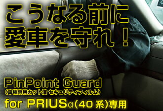 Protect your car before it becomes! Prius alpha (series 40)