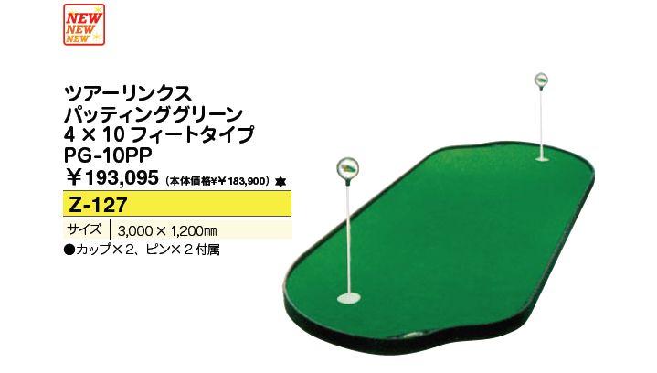 [練習用具]ツアーリンクス パッティンググリーン 4×10フィートタイプ PG-10PPゴルフハウス はかた家 本格的なパッティング練習グリーン