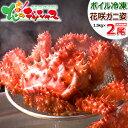 超特大 花咲ガニ 2尾セット (姿/オス/1尾 約1.5kg...