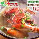 訳あり 花咲ガニ 1kg (鉄砲汁用/ボイル済み/冷凍品) ...