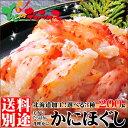 カニ ほぐし身(200g)【たらばがに/花咲ガニ/毛がに/タラバガニ/花咲蟹/毛蟹/たらば蟹/かに/