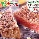 ラム肉 ランプ肉 ステーキ 3枚セット (100g×3/おろしソース付き/冷凍品) 同梱 自宅用 人気 らんいち じんぎすかん ラム 肉 羊肉 BBQ 焼肉 グルメ 北海道 お取り寄せ