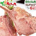 ラム肉 ラムチョップ (6本/400g/トレー入り/冷凍品) 同梱 自宅用 骨付きラム 骨付きラ