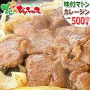 ジンギスカン 味付マトン カレージン 500g (カレー味/