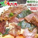 ジンギスカン 味付マトン 行者にんにく入り 500g (行