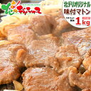 ジンギスカン 味付マトン 1kg (ショルダー/1袋1kg×1袋