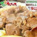 ジンギスカン 味付マトン 9kg (ショルダー/1袋1kg×9袋/冷凍品) 自宅用 人気 味付き 味付け じんぎすかん マトン マトン肉 肉 羊肉 BBQ 焼肉 グルメ 北海道 送料無料 お取り寄せ