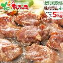 ジンギスカン 味付ラム 5kg (選べる醤油味or塩味/ショルダー/1袋1kg×5袋/冷凍品) 自宅用 人気 味付き 味付け じんぎすかん ラム ラム肉 肉 羊肉 BBQ 焼肉 グルメ 北海道 送料無料 お取り寄せ