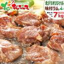 ジンギスカン 味付ラム 7kg (選べる醤油味or塩味/ショルダー/1袋1kg×7袋/冷凍品) 自宅