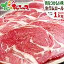 ラム肉 ジンギスカン ラムロール 1kg (ショルダー/スラ...