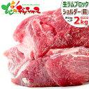 ラム肉 ブロック 2kg (ショルダー/1kg×2P/冷凍品) 自