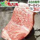 北海道産 ふらの和牛 サーロインステーキ (150g×3枚) 春ギフト 母の日 父の日 お礼 お
