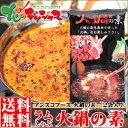 ラムしゃぶ 火鍋の素 2袋 (1袋:150g/2〜3 人用/アンズコフーズ)【冬/あったか/鍋/火鍋