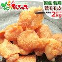 とりかわ 国産 若鶏 鶏モモ皮 2kg (1kg×2袋) 自宅用 食べ放題 人気 かわ カワ 皮 とりかわ トリカワ 鶏皮 食材 材料 業務用 グルメ 北海道 送料無料 お取り寄せ