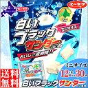 北海道限定 白いブラックサンダー ミニ(1袋/11個入)×3...
