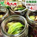 【通年販売】北海道産 天然 行者ニンニク醤油漬け(4本セット) 同梱 自宅用 人気 ご飯