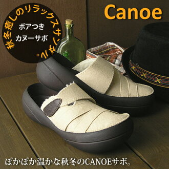 Canoe カヌーサンダル-Melton x back ボアスリッポン / men's / women's / Japan-/C135 / regatta