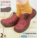 リゲッタ カヌー レディース 靴 切り替えデザインシューズ 滑り止め 日本製 リゲッタカヌー公式 CJFG1106