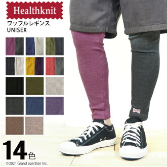 HealthKnit HealthNet ワッフルプレーンレギンス / spats / crazy / 10-minute-length / men's / women's