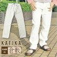 【kafika】カフィカ/ベーシックジーンズ/日本製/岡山児島デニム