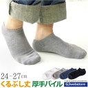 靴下 メンズ くるぶし ソックス ショート パイルソックス 日本製