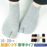 穿的每一天!色彩多样的健康布袜袜!鞋袜 - 短袜 - 日本GJwebstore取得/ Inbijiburusokkusu / 7色提供 - 邮件服务 -[【よりどり4足お買上げで!!】【GJwebstore】日本製スニーカーくるぶし足袋ソックス/インビジブルソ